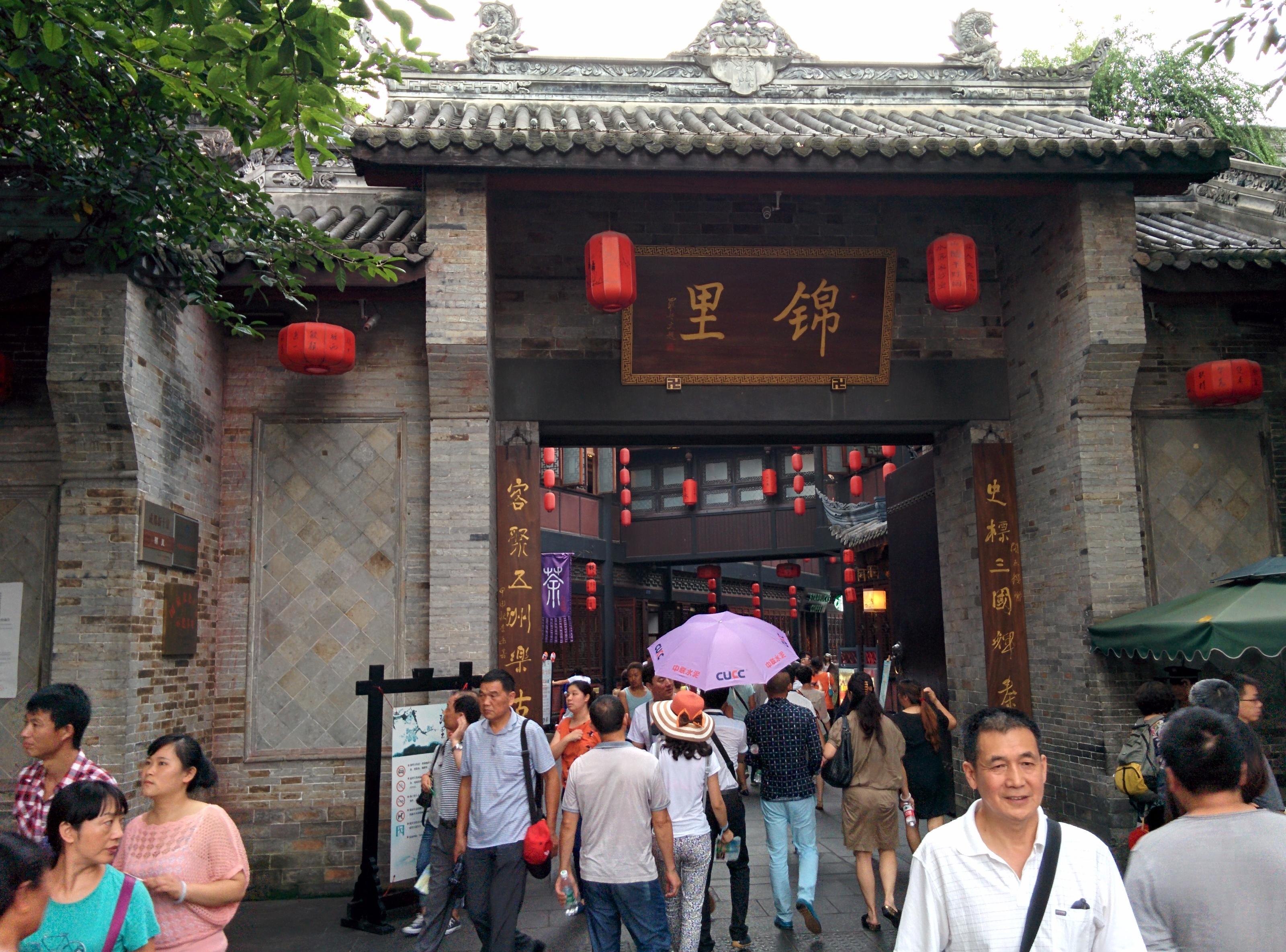 Entrance to Jinli Ancient Street.